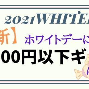 【2021年ホワイトデー】もらって嬉しい!3000円以下の商品まとめ