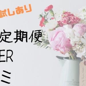 【お花の定期便FLOWERの口コミ】20人徹底調査【無料お試しあり】