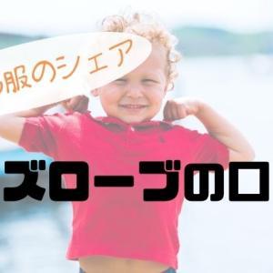 【子ども服のシェア・キッズローブ】10人以上の口コミを徹底調査!