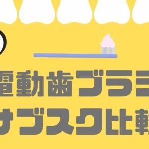 【電動歯ブラシのサブスク3社比較】私はコレを選んだよ【理由まで】
