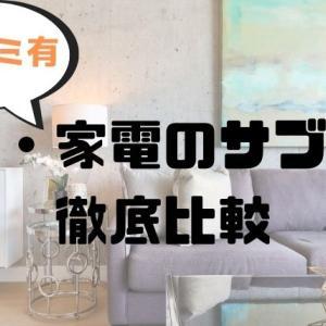 【家具・家電のサブスク4社徹底比較】メリット・デメリットも紹介