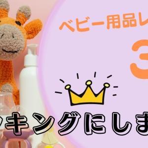 【赤ちゃん用品レンタル3社の違い】どこがいい?ランキングも紹介!