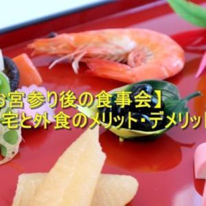【お宮参り後の食事会】自宅と外食のメリット・デメリット!