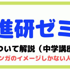 進研ゼミ【中学講座】について元教員が解説(マンガのイメージしかない人へ)