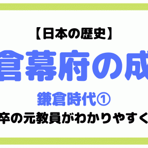 【日本の歴史18】源平の争乱と鎌倉幕府の成立について東大卒の元社会科教員がわかりやすく解説