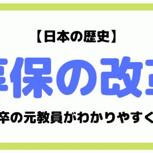 【日本の歴史38】享保の改革とは?東大卒の元社会科教員がわかりやすく解説