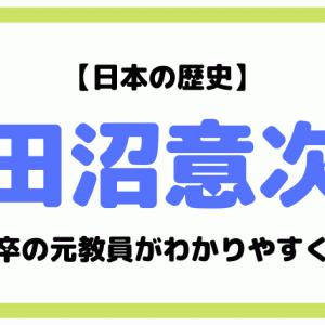 【日本の歴史39】田沼意次の政治について東大卒の元社会科教員がわかりやすく解説