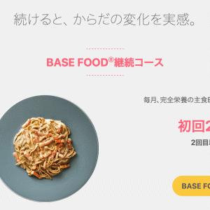 ベースフード(BASE FOOD)とは?カロリーメイト・フルグラと比較