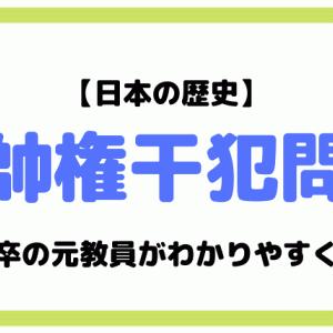 【日本史】統帥権干犯問題とは?東大卒元社会科教員がわかりやすく解説