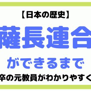 【日本史44】倒幕運動を決意し攘夷を諦めた理由について東大卒の元社会科教員がわかりやすく解説