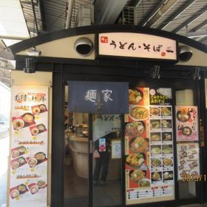 麵屋  新大阪駅の駅そば
