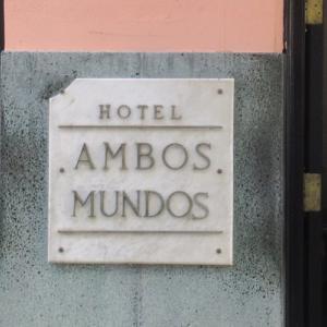 キューバ旅行記 2019年12月30日    ハバナ旧市街散策 ホテル・アンボス・ムンドス