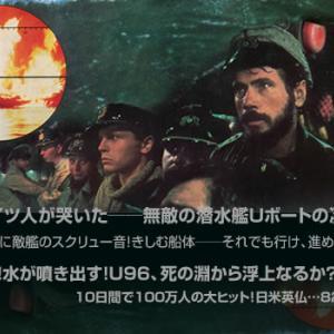 Uボート(映画)
