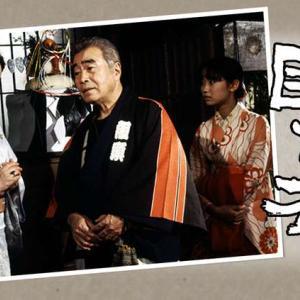向田邦子新春スペシャル 眠る盃