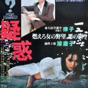疑惑(映画)