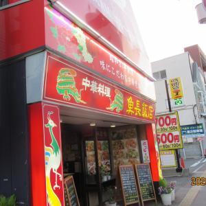 魚長飯店     土浦市