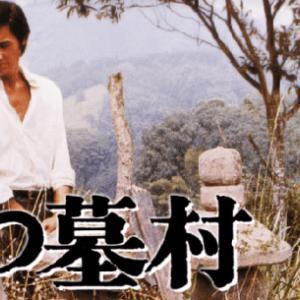 八つ墓村 1977年映画