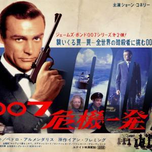 007 ロシアより愛をこめて(危機一発)