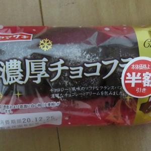 山崎製パンのパンたち
