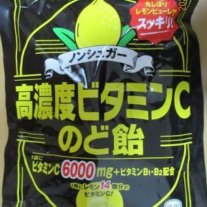 高濃度ビタミンCのど飴      UHA味覚糖