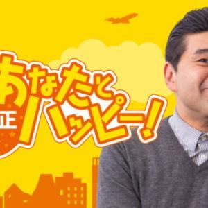垣花正 あなたとハッピー     ニッポン放送