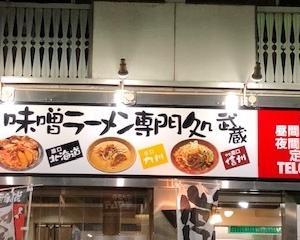 松阪 ラーメン 武蔵
