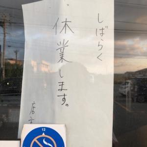 松阪 ラーメン うまか 休業