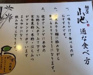 松阪 ラーメン 小池 メニュー
