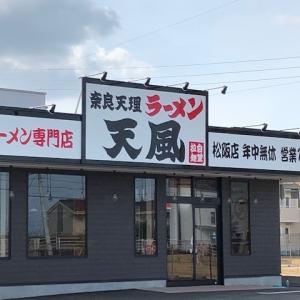 松阪 ラーメン 天風