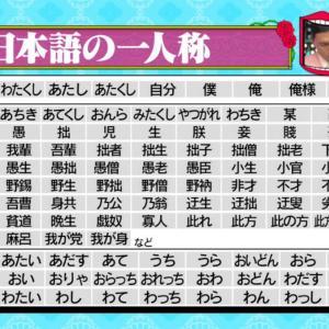 海外の反応-日本語は「私」を表す代名詞が多すぎるPart.3