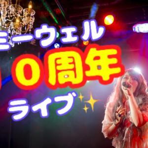 11/23(土祝)ミーウェル活動10周年ライブ!やります!神田ミーファ