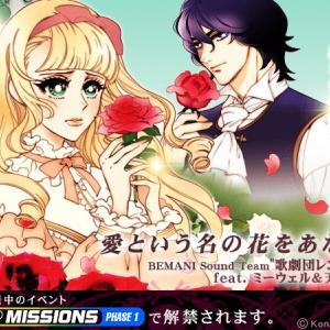 KONAMI音ゲー「ギタドラ」の楽曲 『愛という名の花をあなたに』を歌唱しました!