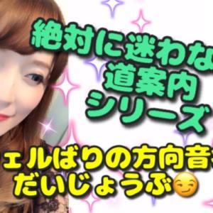 神田SOUND STAGE MIFAへの行き方~これで絶対迷わない!