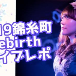 錦糸町リバースTrouveresアキさん生誕ライブありがとう!