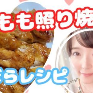 鶏肉まるごと1枚とろける照り焼き✨ ずぼらレシピメモ