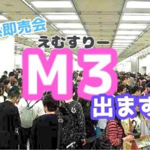 2021.10.31(日)M3秋2021出ます!第一展示場「N12」webは「茶-097」