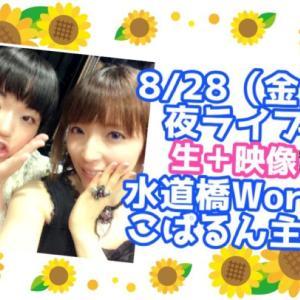 2020.08.28(金)夜・水道橋Wordsライブで生+映像ライブ出演します※水地こはるちゃん主催