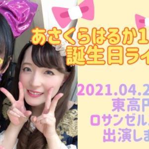 2021.08.27(金)鶴見GIGSに出演します※めろんちゃん主催