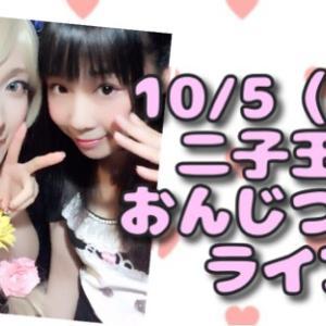 2019.10.05(土)昼・二子玉川音実(おんじつ)劇場で「みやドン」主催ライブ出演します