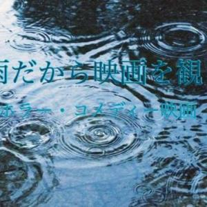 雨でも観たいちょっぴりホラー映画2作!『ホーンテッドマンション』『アダムス・ファミリー』