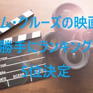 【個人的】トム・クルーズの主演映画を勝手にランキング上位5作決定!