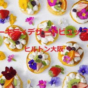 【ヒルトン大阪】コスメをモチーフにしたハローキティデザートビュッフェに行きました!