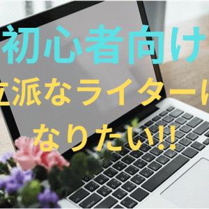 【初心者向け】2か月目のライターが教える記事の書き方!!