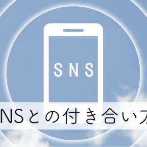 SNS疲れしないためのSNSとの付き合い方