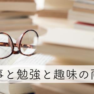 仕事と勉強と趣味の両立は、大変だけどモチベーションを維持できる