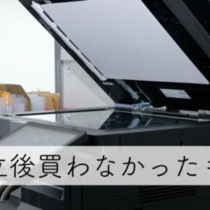独立後に買わなかったもの〜複合機・固定電話・デスクトップPC〜