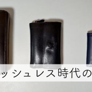 キャッシュレス時代の財布選び。オススメはBellroyの「Note Sleeve」