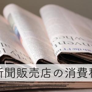 新聞販売店の消費税、軽減税率と簡易課税
