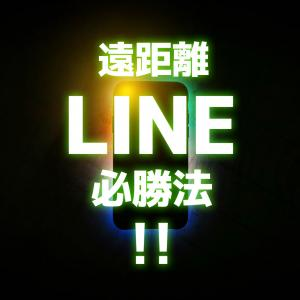 遠距離LINE必勝法!!