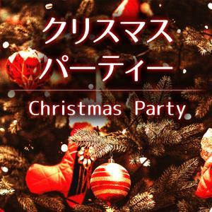 クリスマスパーティ!